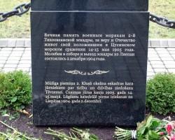 Jūras kaujā pie Cusimas Krievijas flote cieta smagu sakāvi, nogrima 19 kuģi, gāja bojā ap 5000 jūrnieku.